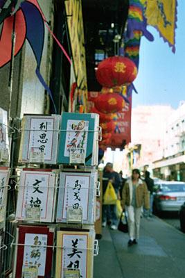 s.f. chinatown #2