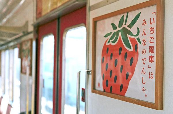 Strawberry Train #2